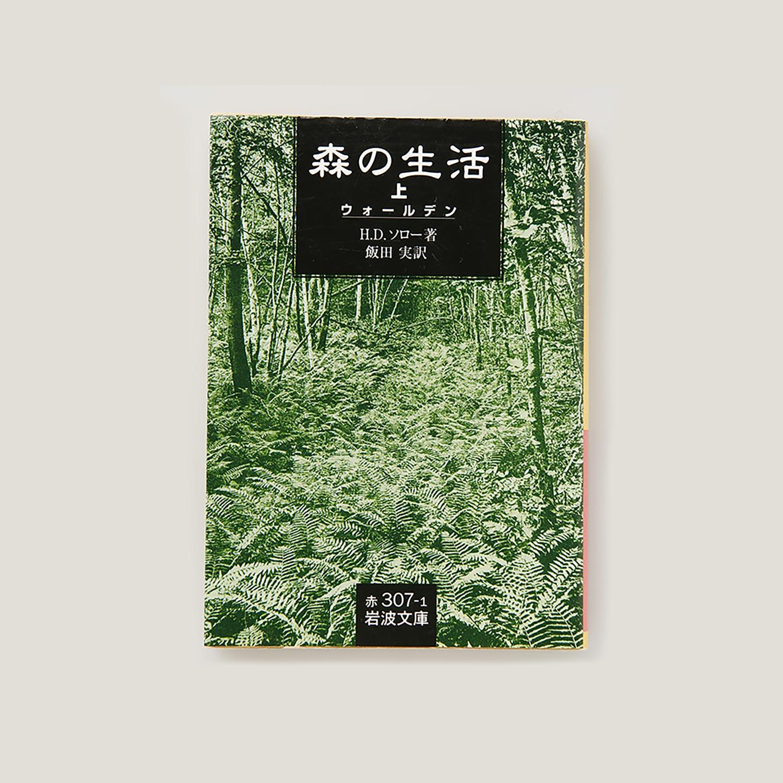 森の生活(上)(下)」H•D•ソロー著