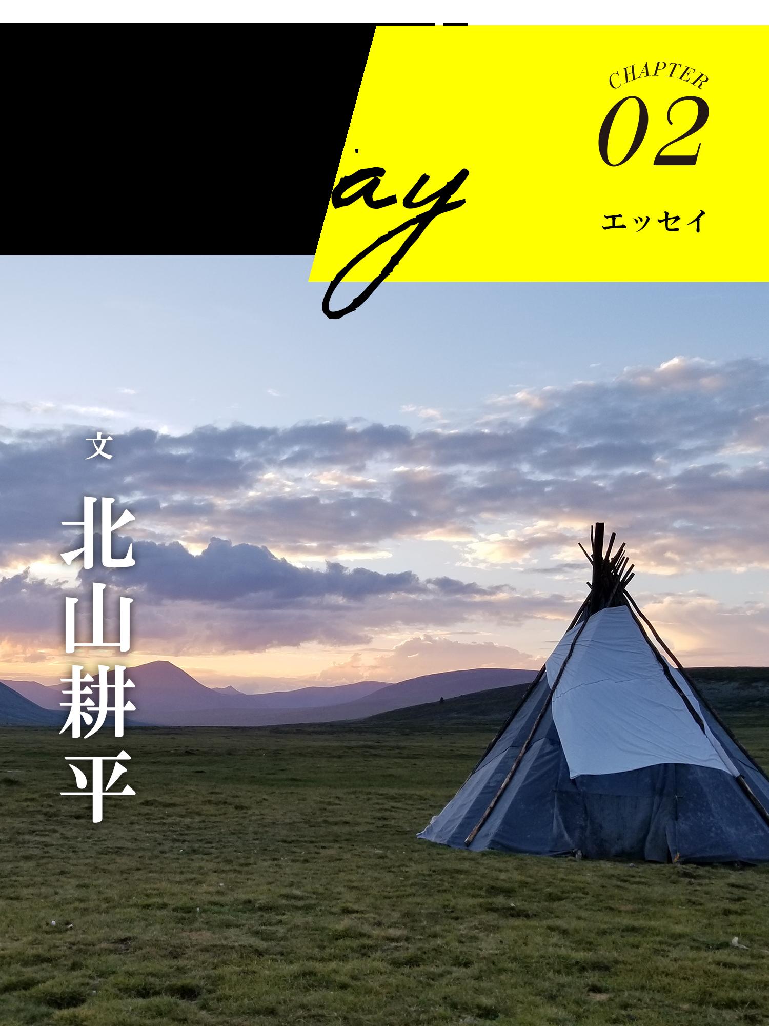 エッセイ 第2回 ティピの教え 文/北山耕平